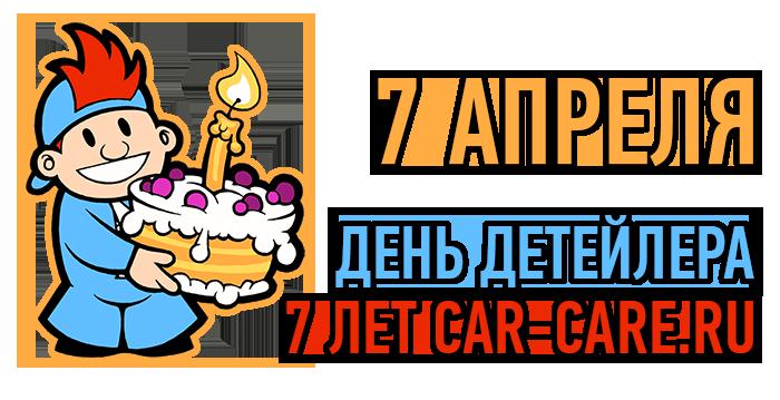 Car-Care.ru 7 лет!