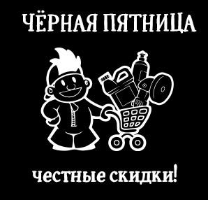Чёрная пятница в Детейлинг-маркете!